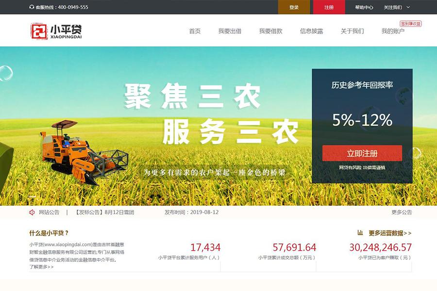 1 小平贷网站首页.jpg